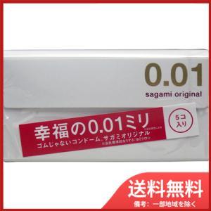 サガミオリジナル 0.01mm 5個入り コンドーム 最薄コンドーム