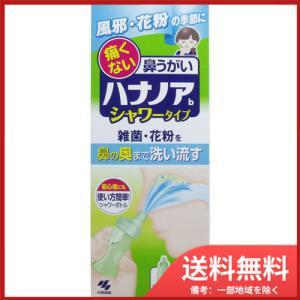小林製薬  ハナノアb シャワータイプ シャワーボトル+専用洗浄液 300mL