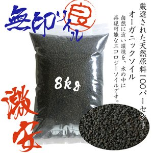 送料無料 高品質無印ソイル 8kg 水槽 熱帯魚 国産 ブラックソイル アクアリウム  アクア用品 水質調整底床 激安の画像