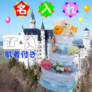 おむつケーキ オムツケーキ 出産祝い  出産祝  名入れ 刺繍 リボン レース メリーズ 北海道 エ...
