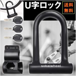 ■盗難防止に最適の高硬度、切断、破壊しにくい、丈夫、頑丈な新品のスチール製U字型自転車ロックです。※...