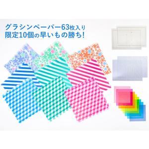 グラシン早いもの勝ちセット おまけ付き 折り紙サイズ キューブ柄 ストライプ柄 花柄 原稿用紙 方眼紙 カラペ 63枚セット|sokana