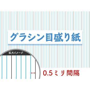 グラシン目盛り紙 0.5ミリ間隔 50枚セット|sokana