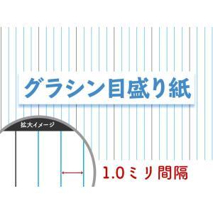 グラシン目盛り紙 1ミリ間隔 50枚セット|sokana
