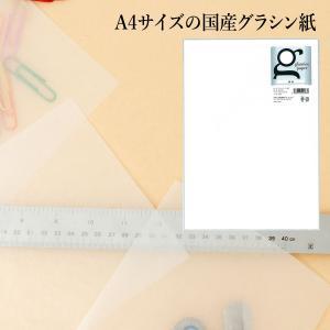 A4グラシン紙 白無地30枚入 ブックカバー ラッピング 半透明ペーパークラフト紙 薄葉紙 sokana