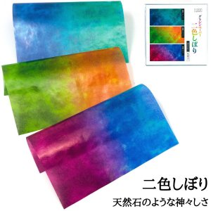 グラシン紙 二色しぼり3色アソート 折り紙サイズ 150x150mm 緑青 橙緑 青紫 透けるデザインペーパー|sokana
