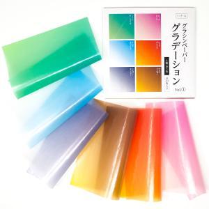 グラシン紙 グラデーション12種アソート 折り紙サイズ 150x150mm 透けるデザインペーパー sokana