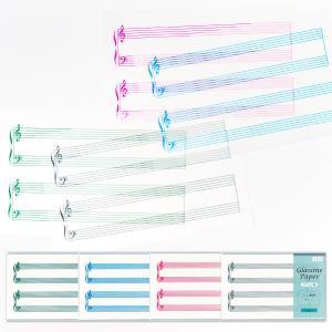 グラシン紙一筆箋  ミニ楽譜単色20枚入 透ける便箋 音楽 バレエ 五線譜 フィギュアスケート sokana