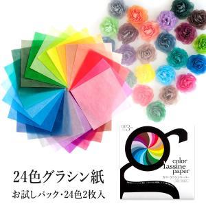 グラシン紙 24色お試しセット 折り紙サイズ 150x150mm 48枚入 24色x各2枚 カラフルな半透明ペーパークラフト紙 ポイント消化 sokana