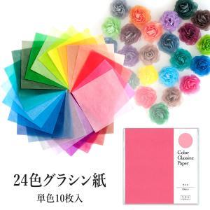 カラーグラシンペーパー  単色簡易包装 10枚 バラ売り 折り紙サイズ 半透明ペーパークラフト紙