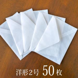 グラシン封筒 白無地 ダイヤ貼り 50枚 洋形2号サイズ ポストカードサイズ 半透明平袋|sokana