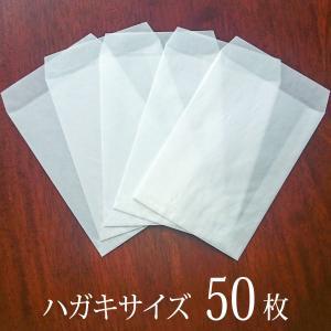 グラシン封筒 白無地 50枚 ポストカードサイズ 半透明平袋|sokana