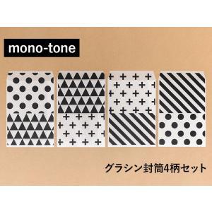 グラシン封筒 モノトーン柄 4枚セット ポストカードサイズ 半透明平袋|sokana