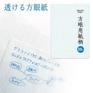ラッピングペーパー ブックカバー グラシン紙 方眼紙柄 20枚 A4サイズ 半透明ブルー方眼紙|sokana