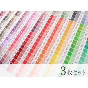 グラシンラッピングペーパー(包装紙) カラーチャート柄 3枚セット カラフルなグラデーションパターン|sokana