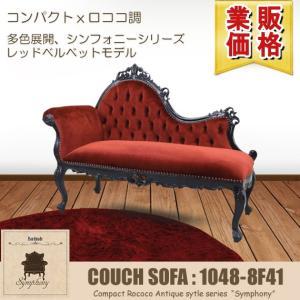 復刻アンティーク家具 シェーズロング カウチソファ ブラックxレッドベルベット 1048-8F41|sokkuriichiba