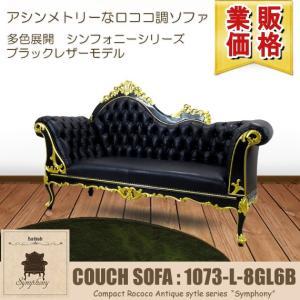 本革アンティーク風家具 カウチソファ トリプルソファ ブラックレザー 1073-L-8GL6B|sokkuriichiba