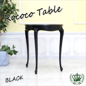 アンティーク風 コンパクト コンソールテーブル ミニサイドテーブル 応接 ソファテーブル ブラック 黒 レトロ 4119-M-8|sokkuriichiba