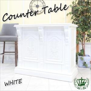 カウンターテーブル 1200mm 1.2m 120cm フラットトップ アンティーク クラシック シャビー ブロカント カントリー 白家具 5054-1.2-18 sokkuriichiba