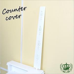 パネル カバー カウンター専用 アンティーク カウンターテーブル レジカウンター アンティークそっくり市場 レトロ エレガント クラシック 5054-P-18 sokkuriichiba