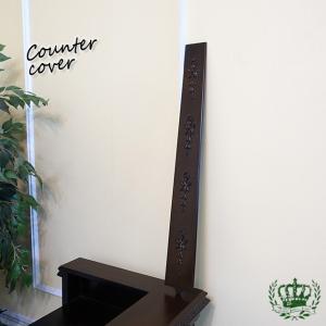 パネル カバー カウンター専用 アンティーク カウンターテーブル レジカウンター アンティークそっくり市場 レトロ エレガント クラシック 5054-p-5|sokkuriichiba