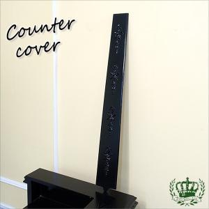 パネル カバー カウンター専用 アンティーク カウンターテーブル レジカウンター アンティークそっくり市場 レトロ エレガント クラシック 5054-P-8|sokkuriichiba