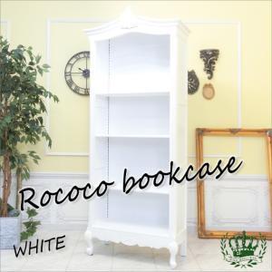 アンティーク調ブックケース フレンチロココ レトロ シャビー 白家具 クラシカル 本棚 オープンラック 5080-S-18|sokkuriichiba