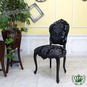 アンティークシングルチェア サ イドチェア ダイニングチェア  食卓椅子 姫系 姫家具 ロココ  フレンチ イタリー エレガント パーソナルチェア 6095-8F1|sokkuriichiba