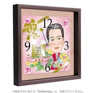 「長寿祝い・似顔絵時計-Ya-001」 還暦祝い・長寿祝いのプレゼント カワイイ似顔絵 名入れギフト