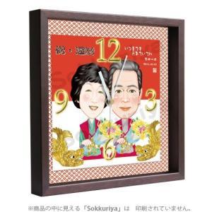 「長寿祝い・似顔絵時計-Ya-013」 還暦祝い・長寿祝いのプレゼント カワイイ似顔絵 名入れギフト