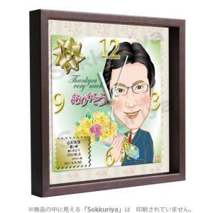 「退職祝い・似顔絵時計-Ya-002」 退職祝いのプレゼント カワイイ似顔絵 名入れギフト