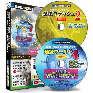CD2枚組 「速読術トレーニングソフト + 速読術トレーニングの教科書【PDF版】」/「記憶力トレーニングソフト」