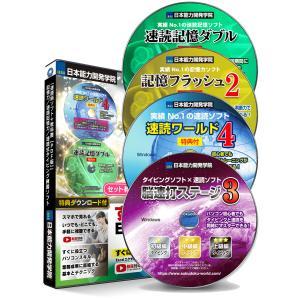 CD4枚組/速読術トレーニングソフト/記憶力トレーニングソフト/速読記憶力トレーニングソフト/速読式タイピング練習ソフト