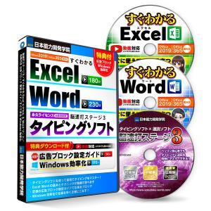 公式 タイピング 練習 ソフト 最新Office Excel エクセル Word ワード DVD【特...
