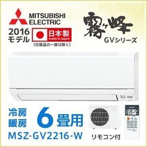 ルームエアコン 主に6畳用 三菱 霧ヶ峰  MSZ-GV22...