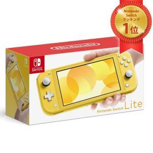 Nintendo Switch Lite  ニンテンドースイッチライト イエロー 本体 任天堂【ラッピング対応可】の画像
