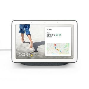 【平日15時・土曜14時まで当日出荷】Google Nest Hub スマートホームディスプレイ GA00516-JP チャコール Charcoal【ラッピング可】|sokuteikiya