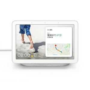 【平日15時・土曜14時まで当日出荷】Google Nest Hub スマートホームディスプレイ GA00516-JP チョーク【ラッピング可】|sokuteikiya