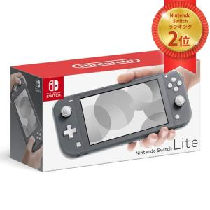 Nintendo Switch Lite グレー ニンテンドースイッチ 本体 任天堂【ラッピング対応...