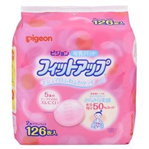 ピジョン 母乳パッド フィットアップ pige...の関連商品3