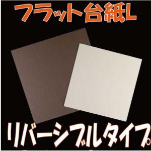 フラット 台紙 リバーシブル L 17.8×17.8cm クリックポスト 送料無料 花器 ラッピング ギフトボックス|solargift