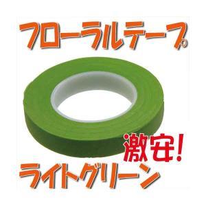 フローラルテープ フローラテープ ライトグリーン 小分け 1本 フローラテープ ポピー|solargift