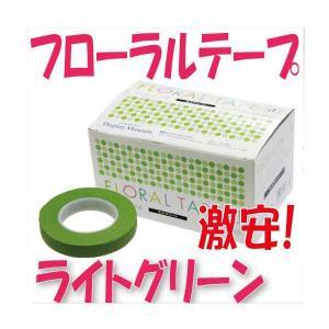 フローラルテープ フローラテープ ライトグリーン 箱 12本入 花材 カートン ポピー|solargift