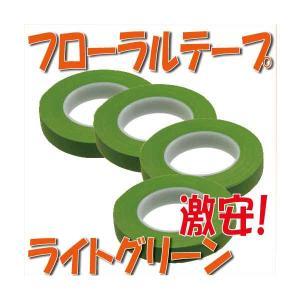 フローラルテープ フローラテープ ライトグリーン 小分け 4本入 ポピー|solargift