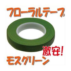 フローラルテープ フローラテープ モスグリーン 小分け 1本 ポピー|solargift