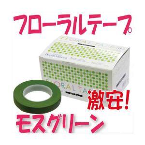 フローラルテープ フローラテープ モスグリーン 箱 12本入 花材 カートン ポピー|solargift