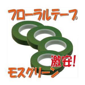 フローラルテープ フローラテープ モスグリーン 小分け 4本入 ポピー|solargift