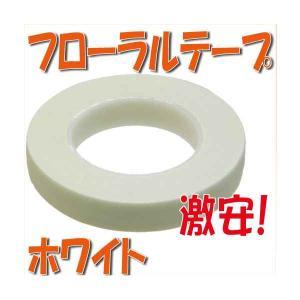 フローラルテープ フローラテープ ホワイト 小分け 1本 ポピー|solargift