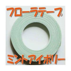 フローラテープ ミントアイボリー 小分け 1本 フローラルテープ 日本デキシー|solargift