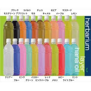 ハーバリウム オイル レイヤー オイル1本 500ml ペットボトル入り|solargift